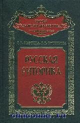 Русская риторика