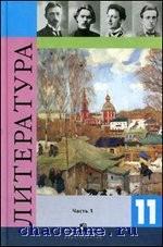 Русская литература ХХ века 11 кл. Учебник в 2х томах
