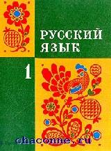 Русский язык 1 кл (1-3)