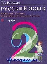 Русский язык 2 кл (1-4)
