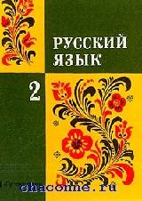 Русский язык 2 кл (1-3)