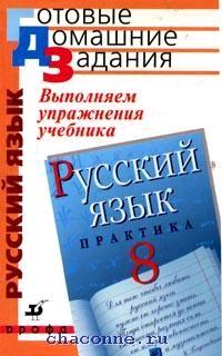 Русский язык 8 кл. Практика. Выполнение упраженений к учебнику Пичугова