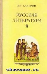 Русская литература 9 кл. Учебное пособие