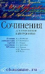 Сочинения для школьников и абитуриентов по русской литературе 19 века