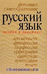 Русский язык. Теория и практика