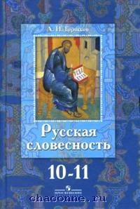 Русская словесность 10-11 кл