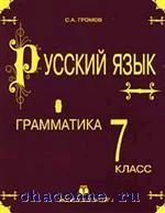Русский язык 7 кл в 3х томах