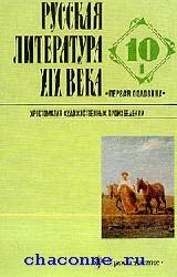 Русская литература первая половина 19 века в 2х томах