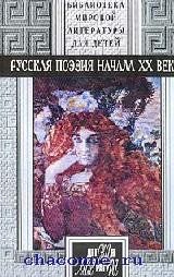 Русская поэзия начала XX века