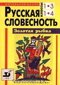Русская словесность 1-3, 1-4 кл. Золотая рыбка