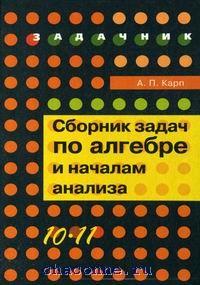 Сборник задач по алгебре и началам анализа 10-11 кл