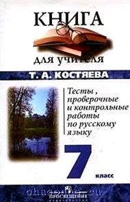 Тесты, контрольные работы по русскому языку 7 кл
