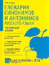 Словарик синонимов и антонимов русского языка