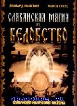 Славянская магия и ведовство