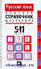 Русский язык 5-11 кл. Краткий справочник школьника