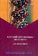 Краткий справочник по химии 8-11 кл