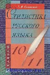 Стилистика русского языка 10-11 кл