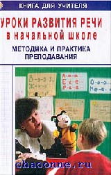 Уроки развития речи в начальной школе