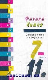 Физика 7-11 кл. Химия 8-11 кл. Справочные материалы
