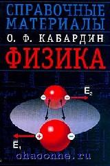 Физика. Справочные материалы 7-11 кл