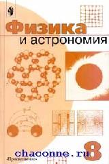 Физика и астрономия 8 кл