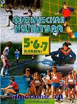 Физическая культура 5-6-7 кл