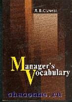 Словарь менеджера. Пособие для изучающих деловой английский язык