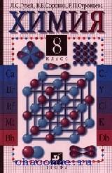 Химия 8 кл. Учебник