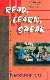 Читай, изучай, говори