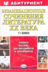 Экзаменационные сочинения. Литература 11 кл ХХ века