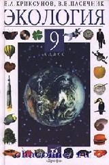 Экология 9 кл. Учебник