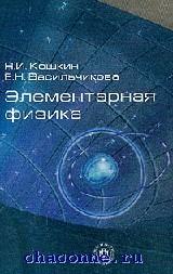 Элементарная физика. Справочник