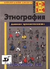Этнография. Дневник путешественника 1-3, 1-4 кл