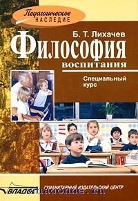 Философия воспитания