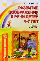 Развитие воображения и речи у детей 4-7лет