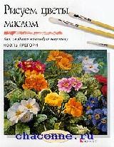 Рисуем цветы маслом