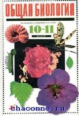 Общая биология 10-11 кл. Учебник