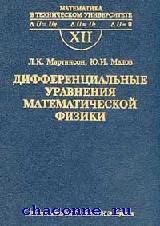 Дифференциальные уравнения математической физики выпуск 12й