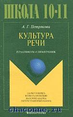 Культура речи. Практикум-справочник 10-11 кл