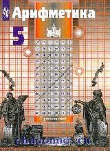 Арифметика 5 кл