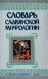 Словарь славянской мифологии
