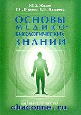 Основы медико-биологических знаний