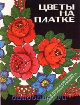 Цветы на платке