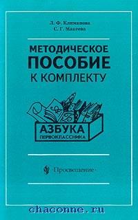 Методическое пособие к комплекту \