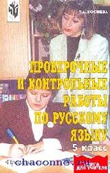 Контрольные работы по русскому языку 5 кл