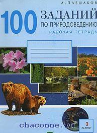 100 заданий по природоведению 3 кл (1-4). Рабочая тетрадь