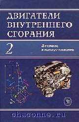 Двигатели внутреннего сгорания в 3х томах