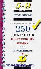 250 диктантов по русскому языку 5-9 кл
