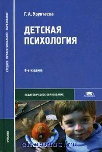 Детская психология. Учебное пособие