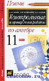 Алгебра 7-9 кл. Контрольные и проверочные работы
